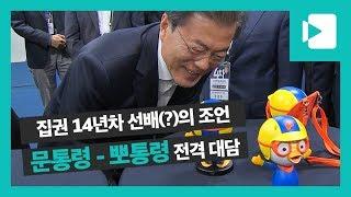 문재인 대통령과 대화 나눈 '14년 장기집권' 거물 뽀로로? / 비디오머그 정치