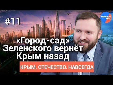 """Крым. Отечество. Навсегда #11: """"Город-сад"""" Зеленского для крымчан: #фейк или добрые намерения?"""
