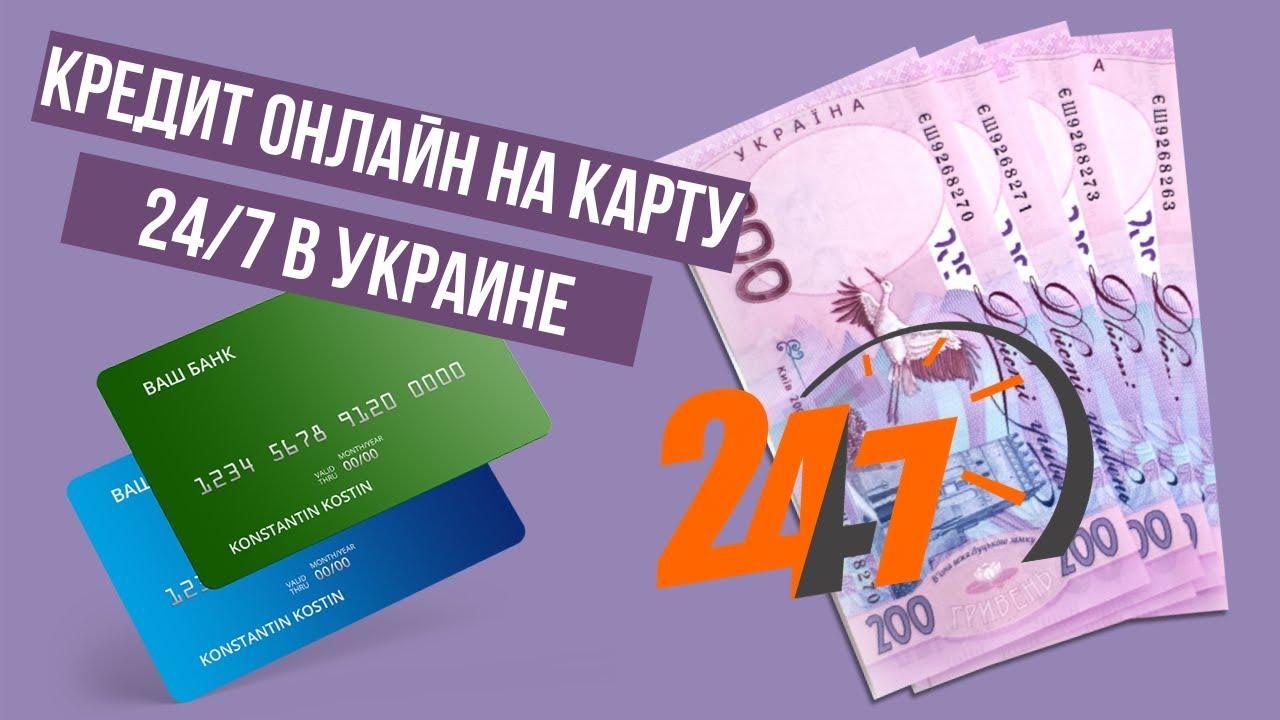 кредит онлайн 24 на карту украина