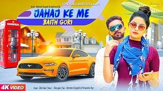 Jahaj K Mai Baith Gori Dee gaur Mp3 Song Download