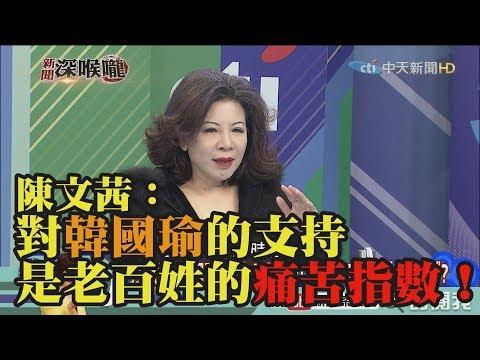 《新聞深喉嚨》精彩片段 陳文茜:對韓國瑜的支持是老百姓的痛苦指數!