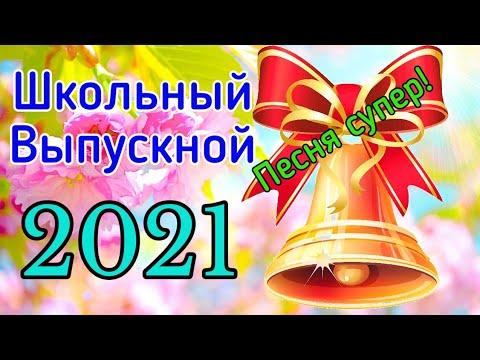 ШКОЛЬНЫЙ ВЫПУСКНОЙ! ПЕСНЯ ДО СЛЁЗ - прощай школа! Поздравление выпускникам 2020!