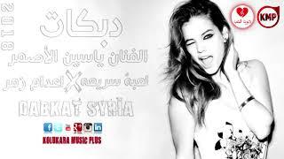 Yasin al Asmar ||-الفنان #ياسين الأصمر  x دبكة سوريا# x لعبة سريعه ||-#دبكات# 2018 --جديد حصري