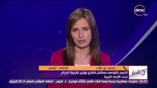 الأخبار - الرئيس التونسي يستقبل اليوم شكري ووزير خارجية الجزائر لبحث الأزمة الليبية