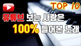 Download lagu 유튜브 보는사람은 무조건 아는 노래 TOP10 ㅋㅋㅋ 피아노 연주