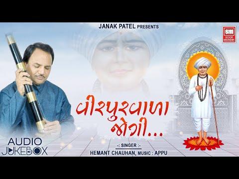 Virpurvala Jogi I Devotional I Jalaram Bhajan I Hemant Chauhan I Soor Mandir