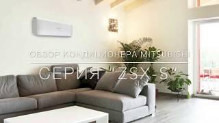 видео Сплит-система Mitsubishi Heavy SRK50ZS-S/SRC50ZS-S