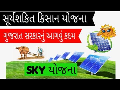Suryashakti kishan yojana - SKY yojana by gujarat government GPSC DYSO TALATI CLERK