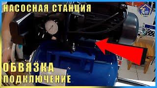 видео Установка и подключение насосной станции своими руками