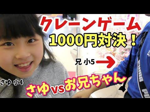 1つ上のお兄ちゃんとクレーンゲーム1000円勝負!!果たしてどちらが勝つか!