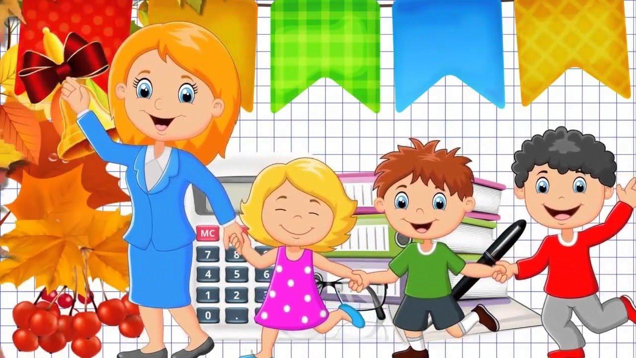 Школа картинки для малышей