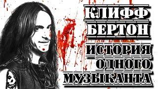 Клифф Бёртон («Metallica»). «История одного музыканта» I «ПРОРОК»