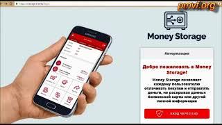 видео Деньги вход