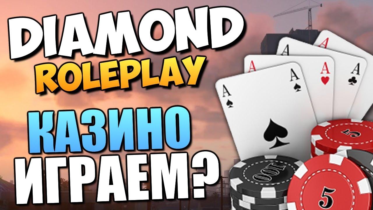 Играть казино игровые аппараты гармин