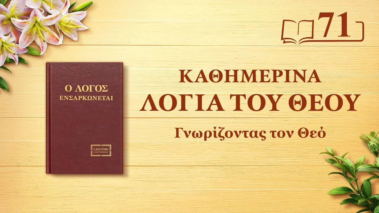 Καθημερινά λόγια του Θεού   «Το έργο του Θεού, η διάθεση του Θεού και ο ίδιος ο Θεός Γ'»   Απόσπασμα 71