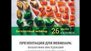 Екатерина Лежнева «Презентация для вебинара: пошаговая инструкция + наглядное онлайн-видео»