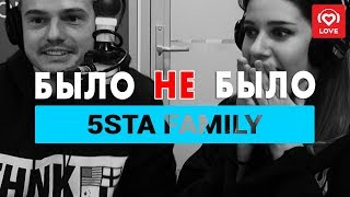 5sta Family. Было не Было с Красавцами Love Radio