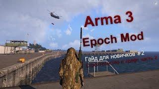 ARMA 3: Epoch Mod. Гайд для новичков #2 Строительство (часть 2 крафт)