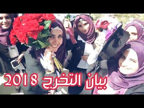 بيان التخرج 2018 – اغنية تخرج كلية طب الاسنان جامعة القادسية