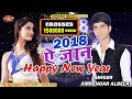 Download 2018 Happy New Year Song !! A JAN HAPPY NEW YEAR 2018 !! Amrendar Albela !! New Dj Song Special MP3 song and Music Video