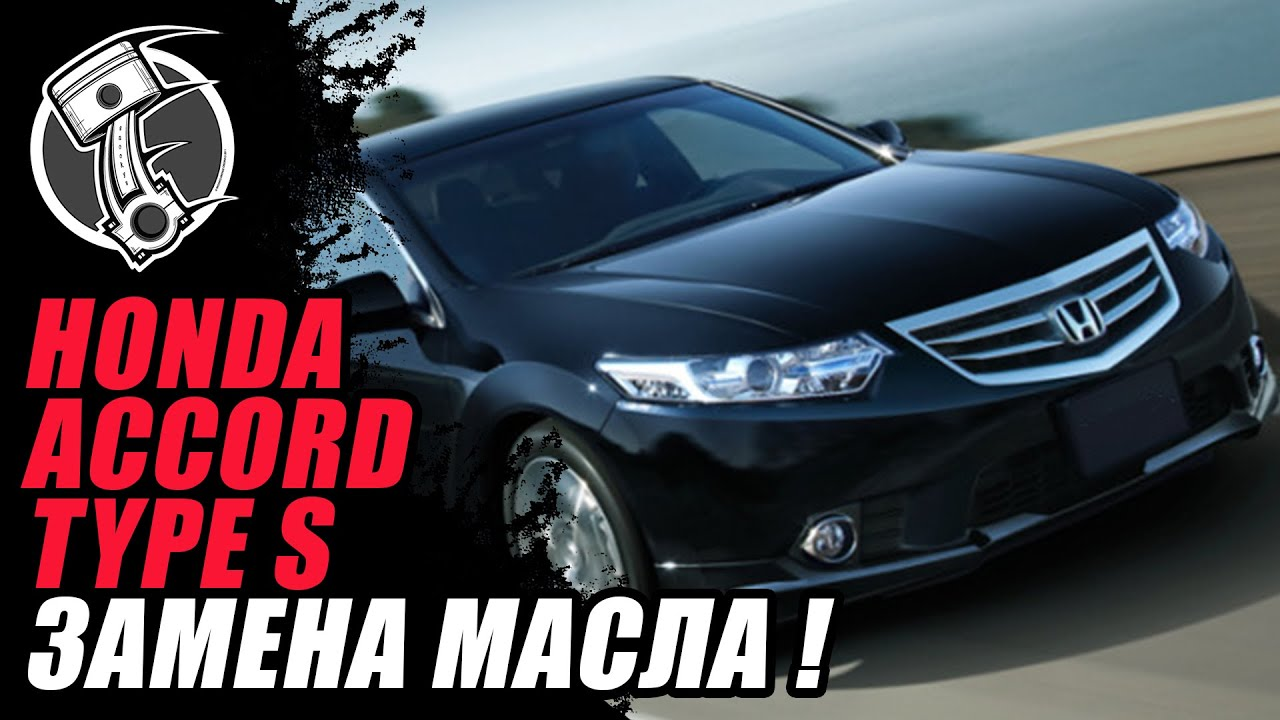 Honda Accord Замена масла!