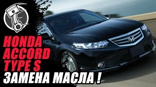 видео Honda accord cl9 k24a3 жрет масло. Для drive2.ru