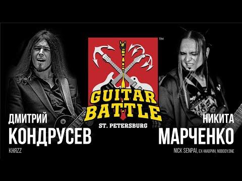 GUITAR BATTLE #5 Кондрусев Vs Марченко