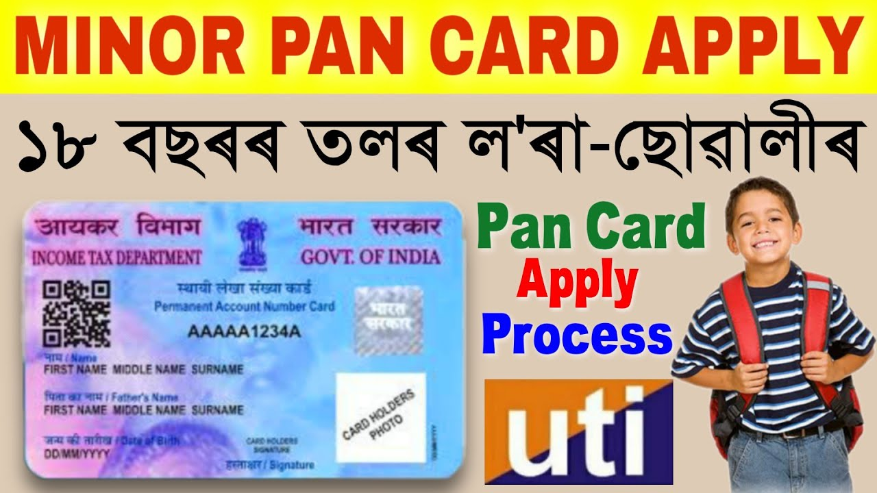 Minor pan card Apply / How To Apply Online Minor pan card UTI/ apply child pan card online