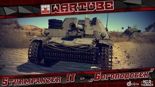 Sturmpanzer II - 'Богоподобный'   War Thunder