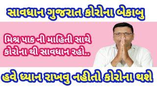 કોરોના એ ધારણ કર્યું ભયંકર સ્વરૂપ પરેશ ગોસ્વામી = Savdhan Gujarat Paresh Goswami Weather Tv