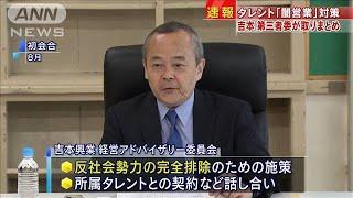 吉本興業 「闇営業」対策 中間とりまとめ(19/12/20)