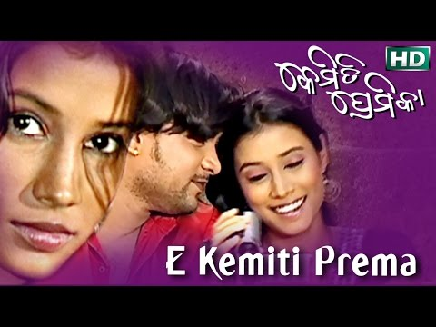 E KEMITI PREMA | Sad Song | Kumar Bapi | SARTHAK MUSIC | Sidharth TV