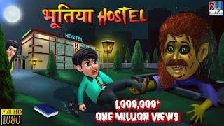 भूतिया Hostel- Horror Kahaniya | Horror Movies 2020 | Latest Horror Movies | Moral Stories in Hindi