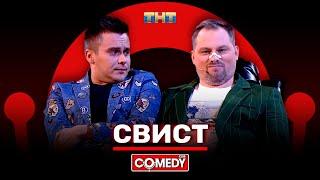 Камеди Клаб «Свист» Антон Иванов, Костя Бутусов