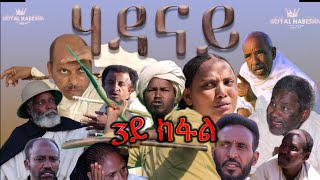 Royal Habesha- ሃዳናይ ሳልሳይ ክፋል || HADANAY - Episode 03