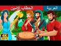 الحطاب الامين | The Honest Woodcutter Story in Arabic | Arabian Fairy Tales