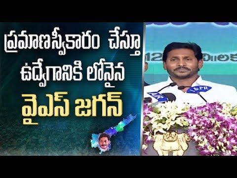 YS Jagan Takes Oath As Chief Minister Of Andhra Pradesh   ABN Telugu