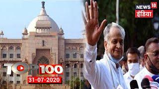 TOP 100 | Rajasthan Political Crisis | Congress MLA जा सकते हैं Jaisalmer