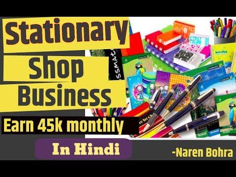 stationery shop business profit margin