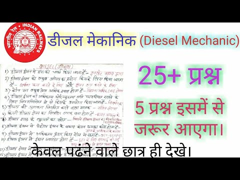 Download Diesel Mechsnic most important question 5 number इसी मे से आएगा।