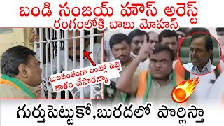 BREAKING NEWS: BJP MP Bandi Sanjay House Arrest | BJP Leader Babu Mohan Challenges CM KCR | PQ