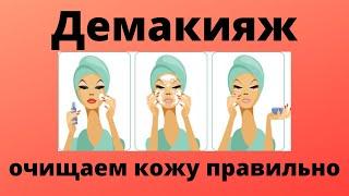 Демакияж глаз Как правильно ухаживать за кожей вечером