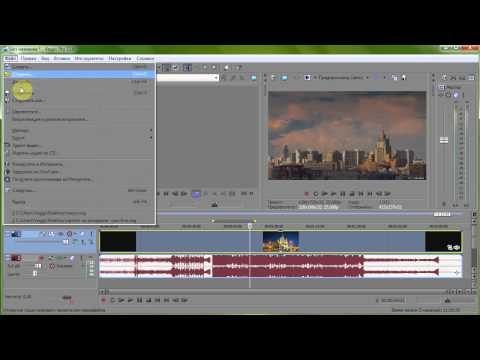 Как Сохранить Видео в Sony Vegas 12 HD 720 или 1080)