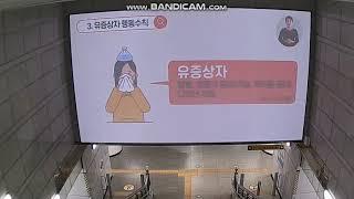 [아보네] 대전역 지하철 영상광고_탑승구 / 빔프로젝트…