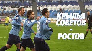 «Крылья Советов» - «Ростов»: главный боевик Чемпионата России