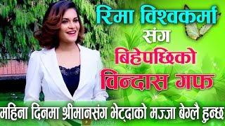 महिनौ पछि श्रीमानलाई भेट्नुको मज्जा बेग्लै हुन्छ:रिमा विश्वकर्मा | Reema Bishwokarma|Bindas Guff
