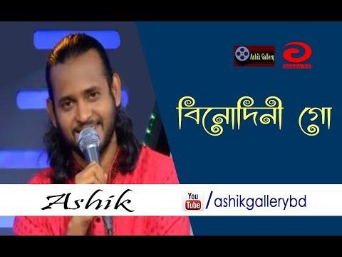 Binodini Go Tor Brindabon I বিনোদিনী গো তোর বৃন্দাবন I Ashik I Radha Romon I Bangla Folk Song