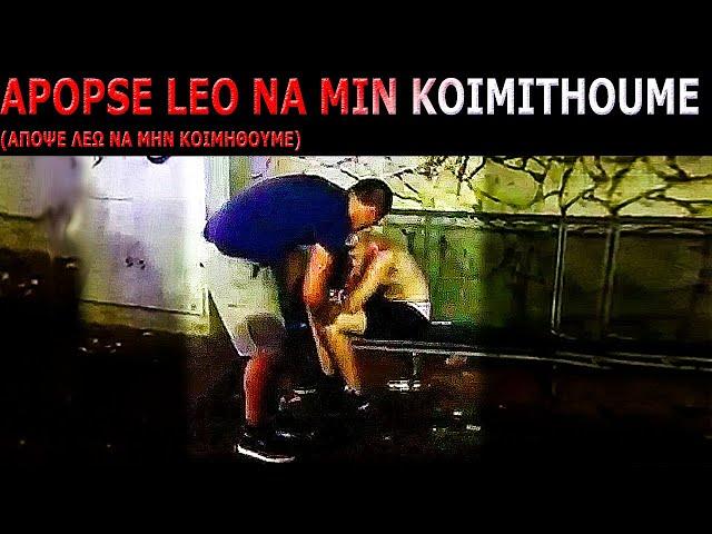 Apopse leo na min koimithoume (Απόψε λέω να μην κοιμηθούμε) - GQGeorge
