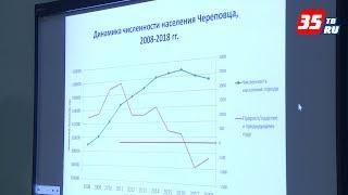 Рождаемость и миграция: в Череповце обсуждают демографические проблемы города