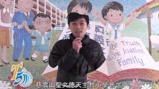 Publication Date: 2019-03-01 | Video Title: 齊來賀慈雲山聖文德天主教小學創校五十周年